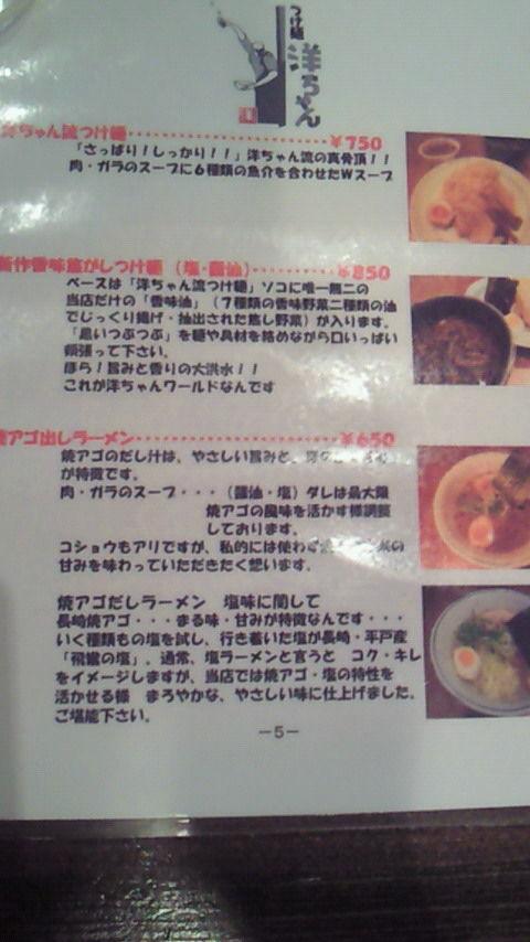 長崎 つけ麺洋ちゃん おしながき