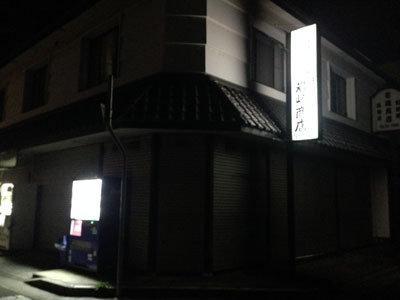 加古川 立呑み 岩崎酒店