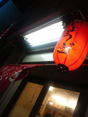 神戸 餃子 ぎょうざ ひょうたん