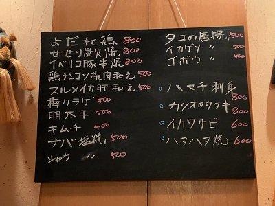 姫路 酒酔 楓香 メニュー