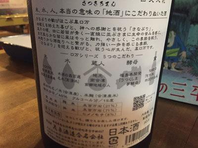 姫路 野里 うどん 麦 日本酒 薩摩ロマン