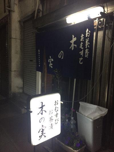 姫路 お食事処 木の実