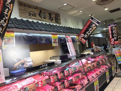 姫路 山陽百貨店 但馬屋