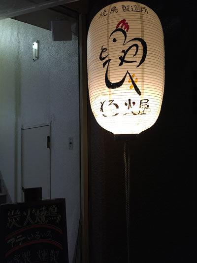 神戸 元町 焼き鳥 とろ火屋