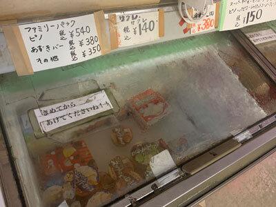 兵庫区 六條商店 アイス