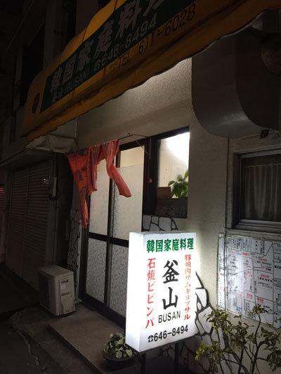 神戸 長田 韓国家庭料理 釜山