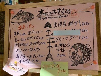 姫路 寿司 Bar アバンサール おすすめメニュー