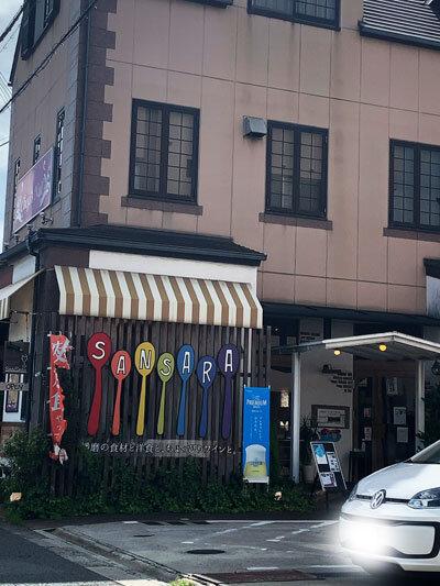 姫路 キッチン サンサーラ