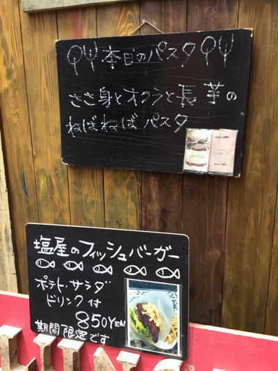 塩屋 CAFÉ SAATCHI(サーチ)
