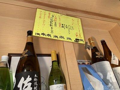 姫路 餃子 英洋軒 ドリンクメニュー