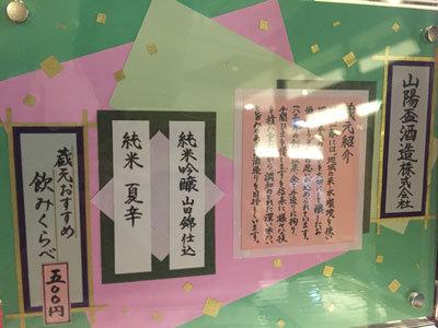 姫路 日本酒 試 イベント 山陽盃セット