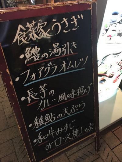 姫路 居酒屋うさぎ メニュー