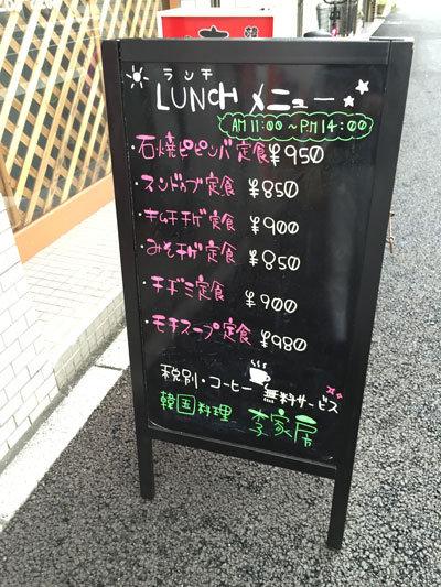 姫路 ランチ 韓国料理 李家房