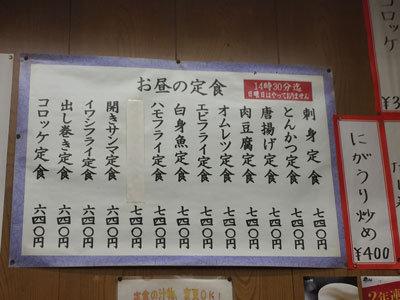 神戸 元町 金時食堂 お昼の定食