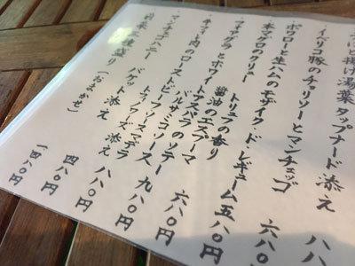 姫路 ワインバル kagen 2周年 本マグロ