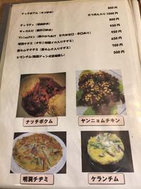 加古川 韓国料理 明洞 メニュー