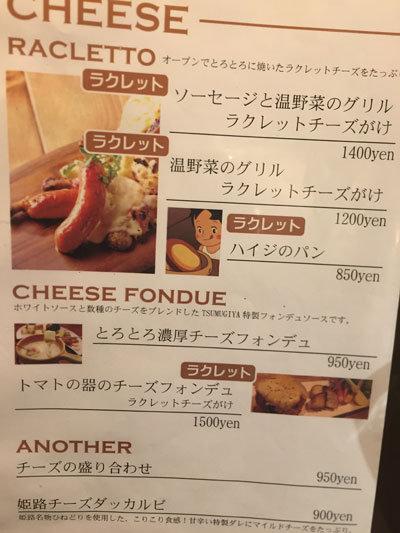 姫路 肉 チーズバル TSUMUGIYA ラクレットチーズ