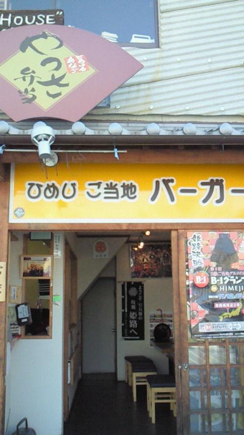 播州姫路 B級グルメ