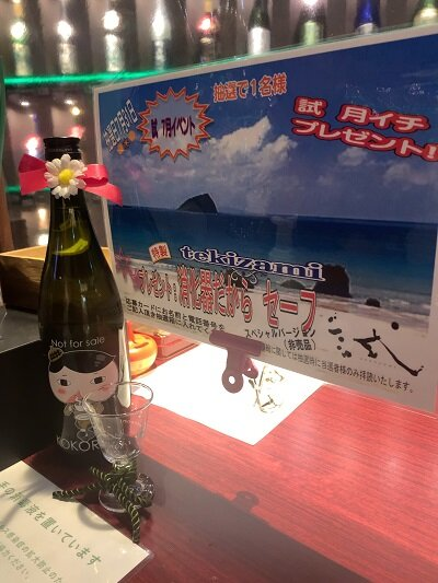 姫路 日本酒 試 プレゼントクイズ