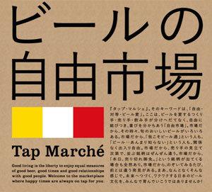 キリンビール Tap Marche ビールの自由市場