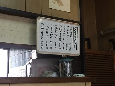 西新町 大衆食堂 山田屋 メニュー