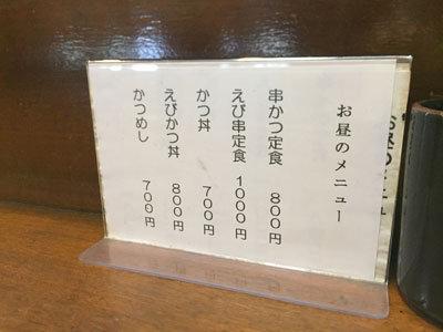 姫路 串かつ もぐらや ランチ
