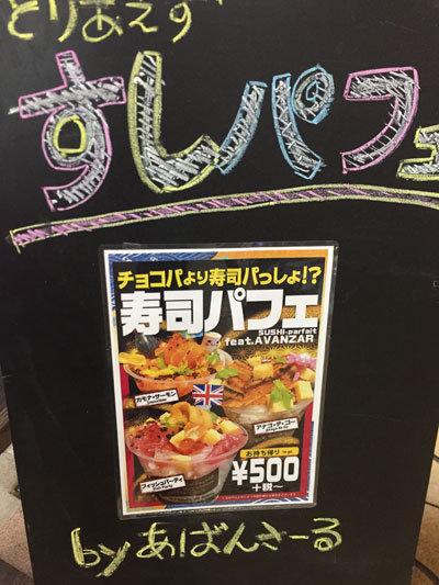 姫路 寿司BAR AVANZAR アバンサール 寿司パフェ