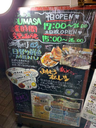 姫路 イタリアンMARUMASA 立町 営業時間