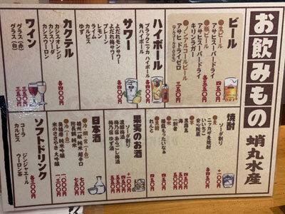 姫路 立呑み 蛸丸水産 ドリンクメニュー