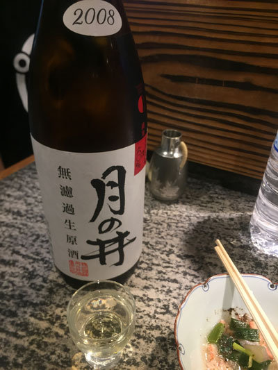 日本酒 月の井 無濾過生原酒