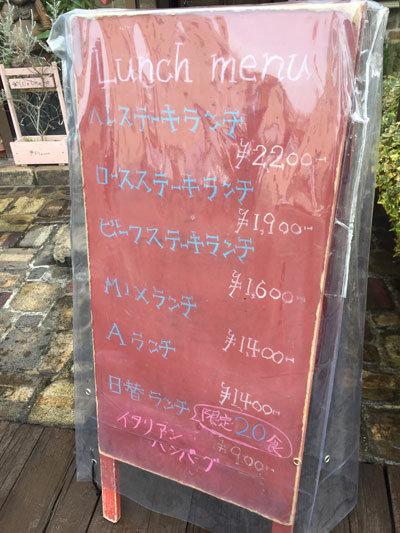 姫路 ステーキハウス ジャンプ ランチ