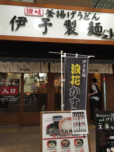 讃岐 釜揚げうどん 伊予製麺