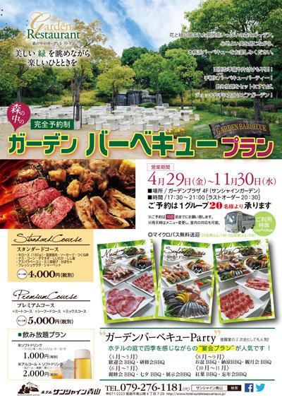 姫路 サンシャイン青山 ガーデンBBQ