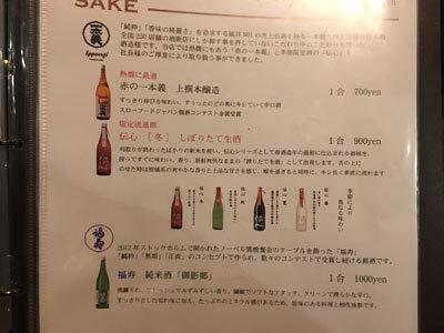 日本酒 一本義酒造