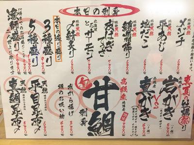 姫路 山陽電車高架下 立ち飲み 魚屋 おすすめメニュー