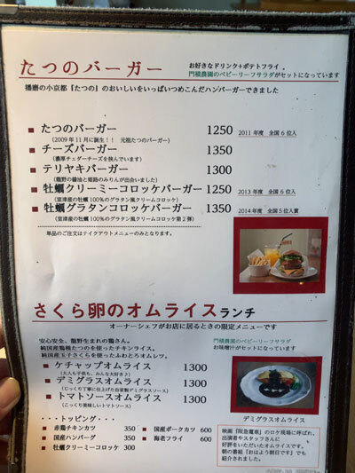 姫路 キッチン サンサーラ ハンバーガーメrニュー