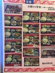 姫路 香港料理 吉祥華 定食メニュー