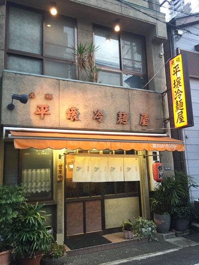 神戸 元祖 平嬢冷麺屋