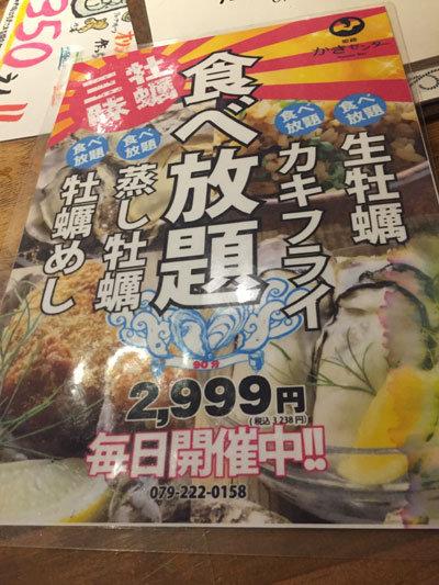 姫路 のれん街 牡蠣センター 食べ放題
