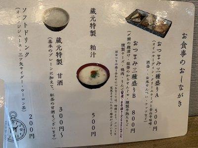 京都 平安神宮 神宮酒場 お品書き