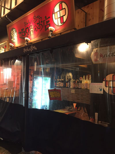 姫路 のれん街 おでんと串かつ姫路の店