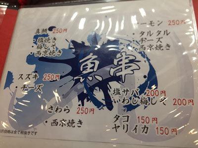 姫路 日本酒バル わが家 お品書き 魚串