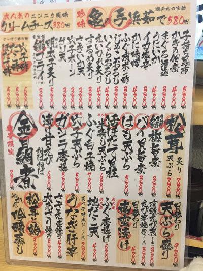 姫路 山陽電車高架下 立ち飲み 魚屋 メニュー