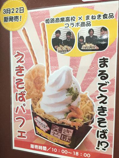 姫路商業高校 えきそばパフェ