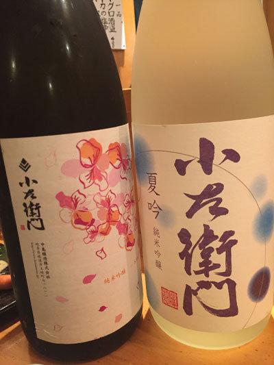 姫路 呑み処 楓香 日本酒 小左衛門