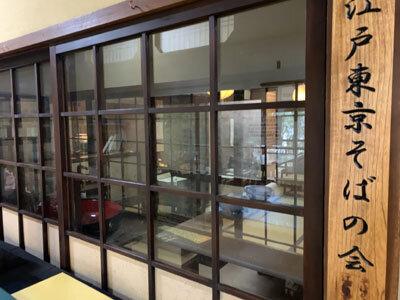 姫路 梅麟館 蕎麦打ち部屋