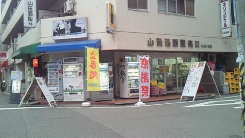 神戸 立飲み 山田酒販