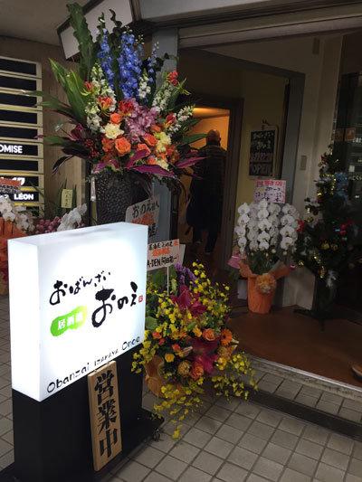 姫路 駅前 おばんざい おのえ