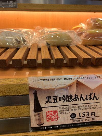 姫路 石釜パン工房 マナレイア 黒豆吟醸あんぱん