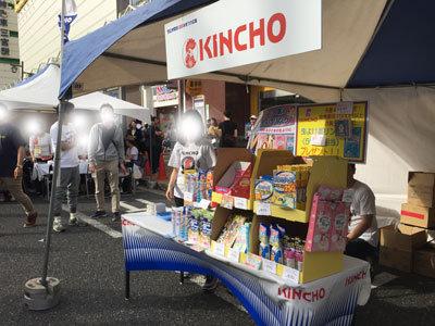 第48回 神戸まつり KINCHO
